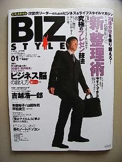 Biz_style_1